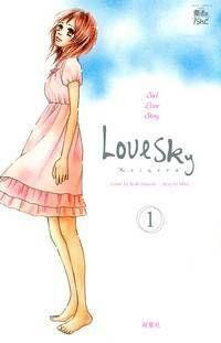 Love Sky Delete