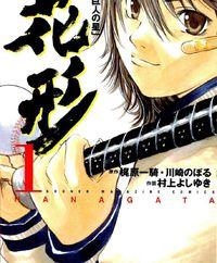 """Shinyaku """"Kyojin no Hoshi"""" Hanagata"""