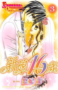 Hanayomesama Wa 16-Sai