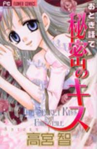 Otogibanashi de Himitsu no Kiss