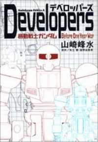 Developers - Mobile Suit Gundam: Before the One Year War