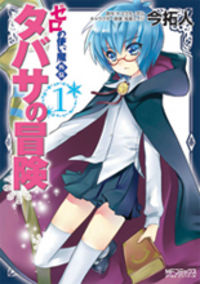 Zero no Tsukaima Gaiden: Tabasa no Bouken