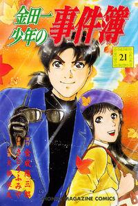 Kindaichi Shounen no Jikenbo