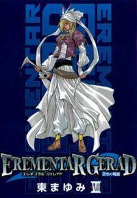 Elemental Gelade- Aozora no Senki