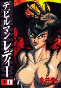 Devilman Lady