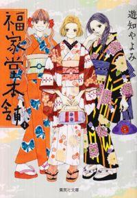 Fukuyadou Honpo