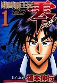Tobaku Haouden Zero
