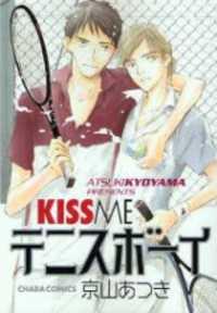 Kiss Me Tennis Boy