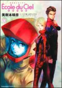 Kidou Senshi Gundam: Ecole du Ciel