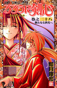 Rurouni Kenshin