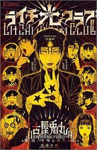 Litchi Hikari Club