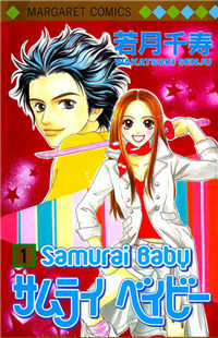 Samurai Baby