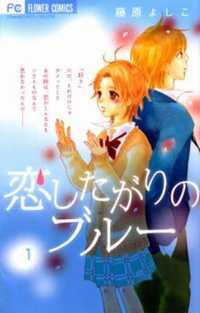 Koishi Tagari no Blue