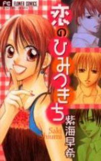 Koi no Himitsu Kichi