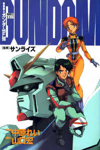 Mobile Suit Gundam F90