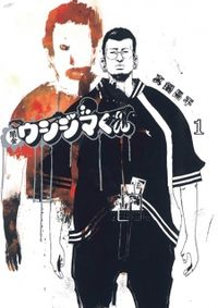 Yamikin Ushijima-kun