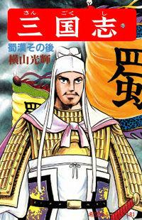 Sangokushi
