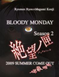 Bloody Monday Season 2