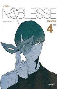 Noblesse