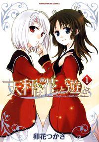 Tenbin wa Hana to Asobu
