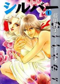 Silver (FUJITA Kazuko)