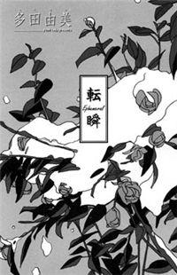 Tenshun