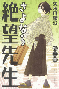 Sayonara Zetsubou Sensei