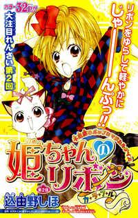 Hime-chan no Ribon Colorful