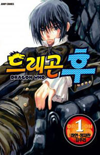 Dragon Who