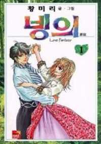 Love Fantasy