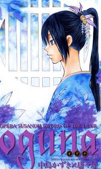 Oguna - Opera Susanoh Sword of the Devil