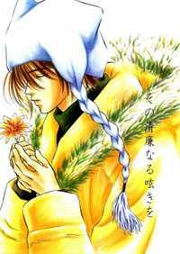 Sono Seiren naru Tsubuyaki wo