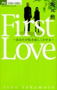First Love (SAKAMOTO Isao)