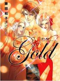 Gold (FUJITA Kazuko)