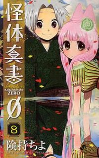 Kaitai Shinsho Zero