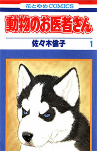 Doubutsu no Oishasan