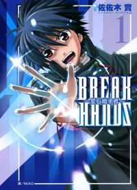 Break Hands