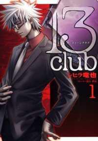 13 Club