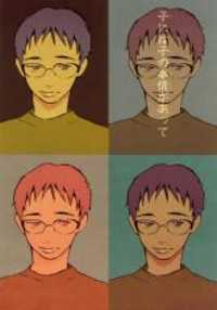 Fushou no Musuko