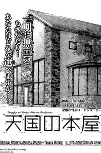 Tengoku no Honya