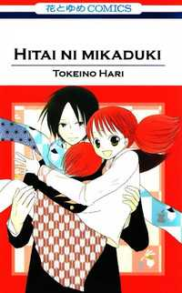 Hitai ni Mikazuki
