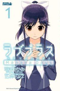 Loveplus Manaka Days
