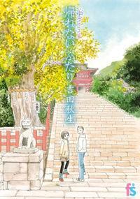 Umimachi Diary