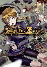 Steins;Gate - Boukan no Rebellion