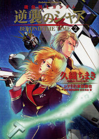 Kidou Senshi Gundam - Gyakushuu no Char - Beyond the Time