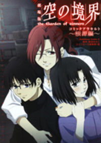 Kara no Kyoukai: Comic a la Carte - Kongenhen