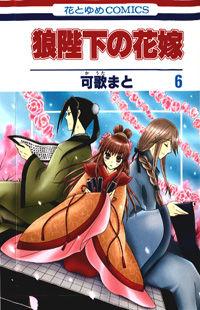 Ookami-heika no Hanayome