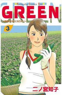 Green (NINOMIYA Tomoko)