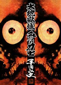 Daichi Gokujou Chi Dairuma Rikishi