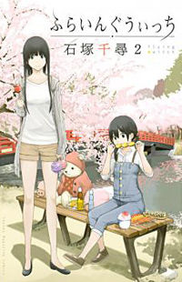 Flying Witch delete